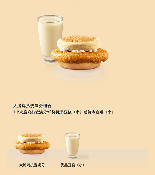 麦当劳大脆鸡扒麦满分组合