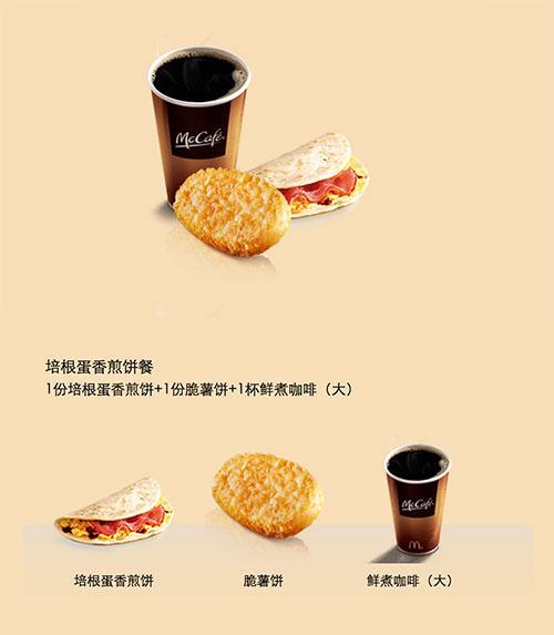 麦当劳培根蛋香煎饼餐