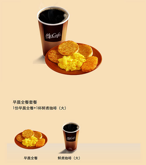 麦当劳早晨全餐套餐