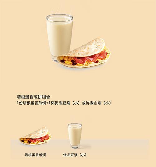 麦当劳培根蛋香煎饼组合