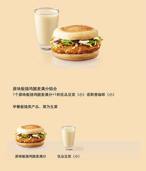 麦当劳原味板烧鸡腿麦满分组合