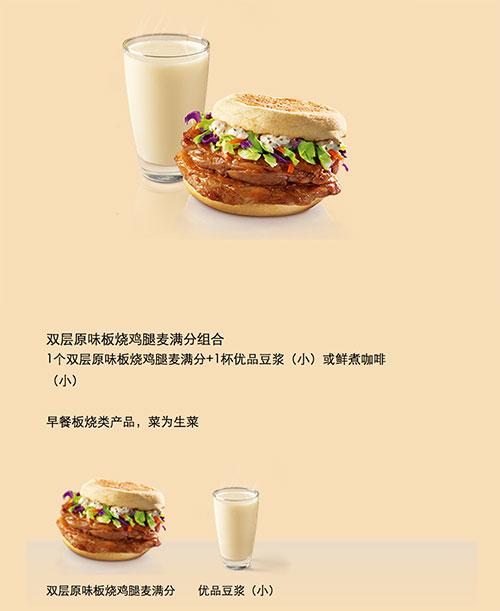 麦当劳双层原味板烧鸡腿麦满分组合