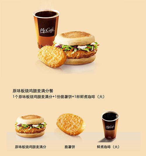 麦当劳原味板烧鸡腿麦满分餐