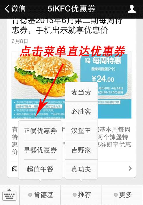 微信關注5iKFC獲取優惠券