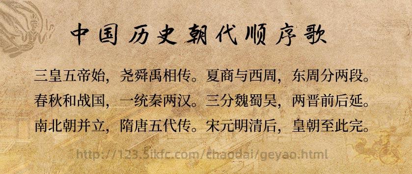 中国历史朝代顺序歌