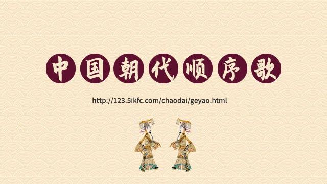 朝代歌,中国历史朝代歌