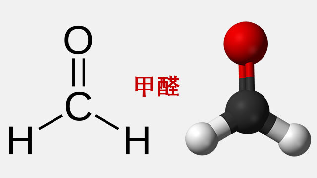 甲醛HCHO,甲醛标准,除甲醛