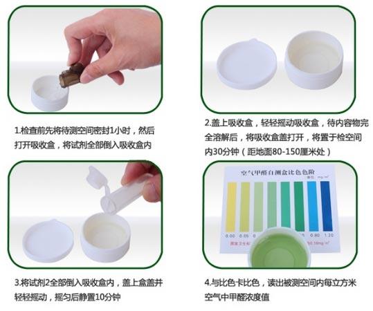甲醛自测盒使用方法