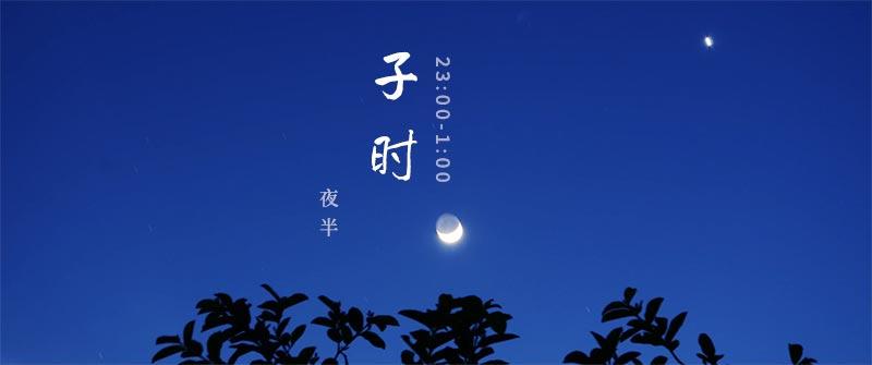 十二时辰子时,夜半,23:00-1:00