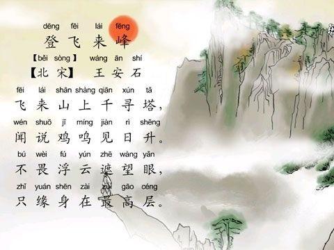 王安石《登飞来峰》