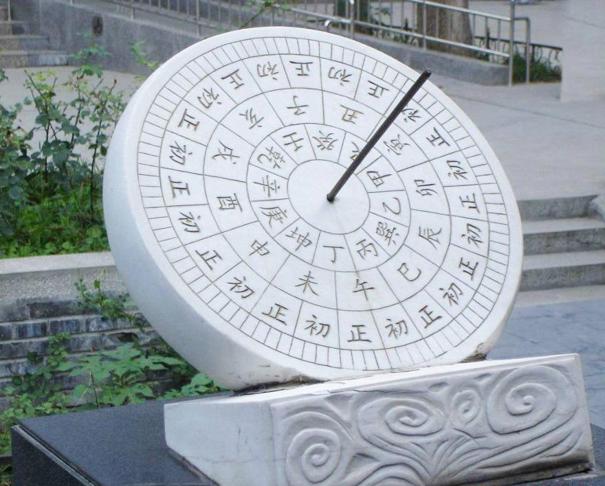 古时候用来测量时间的日晷,确认十二时辰